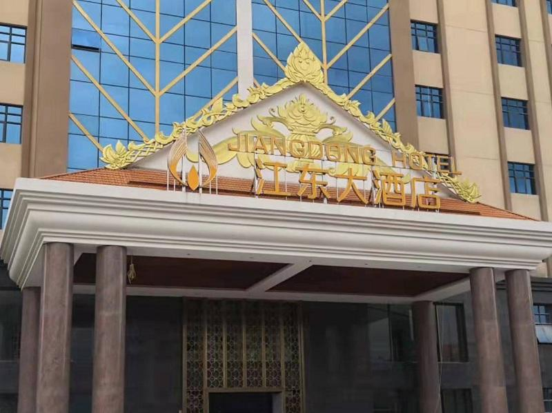 YunNan Jiangdong Hotel